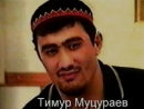 тимур муцураев милые зеленые глаза 2017