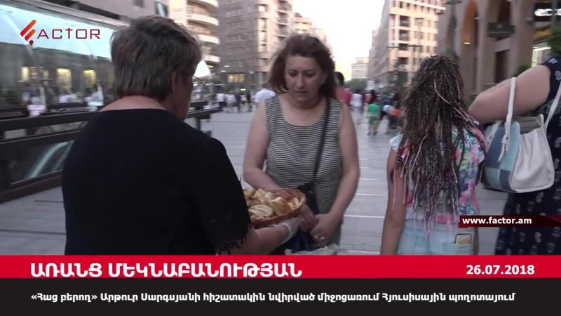 «Հաց բերող» Արթուր Սարգսյանի հիշատակին նվիրված միջոցառում Հյուսիսային պողոտայում