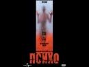 Фильм Психо 1998