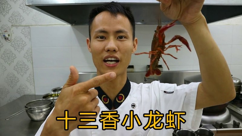 """厨师长教你一道季节美味:""""十三香小龙虾""""的做法,先收藏起来"""