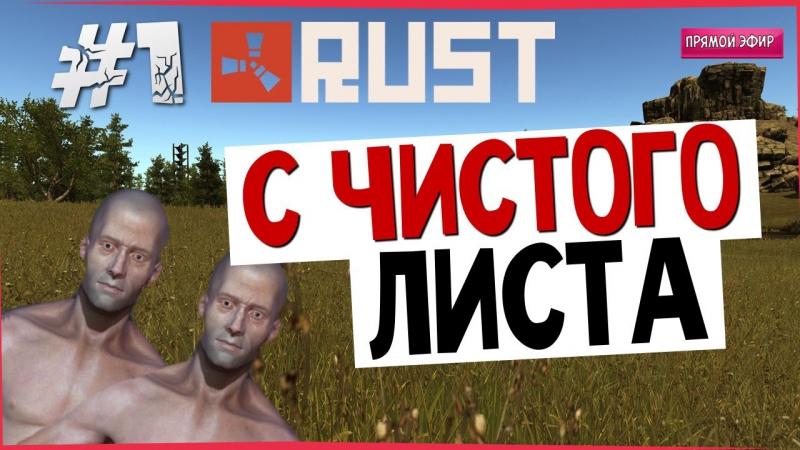 ВЫЖИВАНИЕ НА НОВОМ СЕРВЕРЕ ► Rust 1