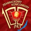 Иркутский Комсомол (ЛКСМ РФ)