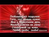 Валентинка для подруги ❤ Красивая видео открытка поздравление