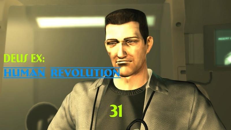 Deus Ex: Human Revolution. Сингапур. В поисках Пропавших Ученых.