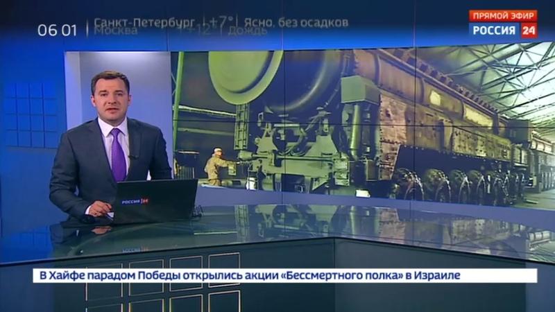 Новости на Россия 24 • В Параде Победы на Красной площади примут участие пусковые установки Ярс