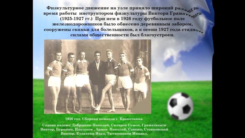 Страницы истории Кропоткинского футбола