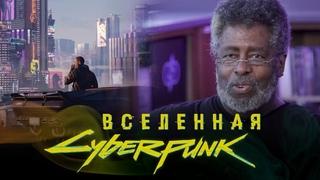 ВСЕЛЕННАЯ CYBERPUNK ♦ Интервью с создателем Cyberpunk 2020 (Русская озвучка)