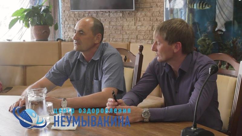 Встреча с внуком профессора Неумывакина Ивана Павловича! Методика Неумывакина будет работать!