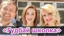 ЗВЕЗДА сериала «ПАПИНЫ ДОЧКИ» Екатерина СТАРШОВА окончила школу с ЗОЛОТОЙ МЕДАЛЬЮ