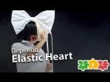Обзор песни Sia  Elastic Heart от Олега Вегана