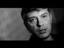 Немцов Боря vs Бес Трусливая мразь