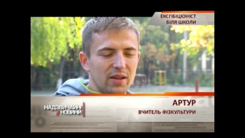 Ексгібіціоніст з Одеси тероризує школу та дитсадокЭксгибиционист из Одессы терроризирует школу и детсад