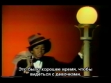 Michael Jackson Diana Ross - It Was a Good Year (русские субтитры)