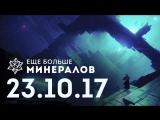 [Игровые новости] Ещё Больше Минералов 23.10.2017