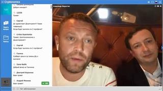 Cryptonomics Capital Вебинар 09.07.2018 Ник Евдокимов и А.Форостин | Запуск Портфеля №5
