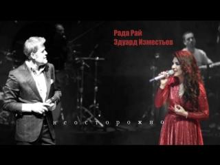 Эдуард Изместьев и Рада Рай - Неосторожно (Премьера песни, 2018)