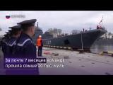 «Минск» вернулся в Балтийск после похода