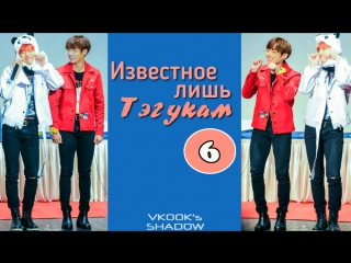 [ русс.суб ] Известное лишь Тэгукам_6// Taekook Only Knows 6 _ Vkook Dare To Kiss
