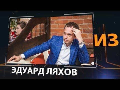 Эдуард Ляхов - Директор по продажам ГК КПД-ГАЗСТРОЙ в проекте ИЗвестные люди.