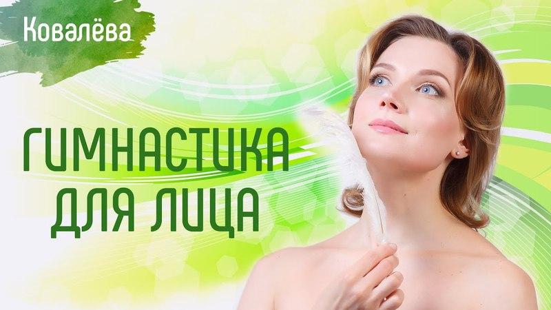 Clever mom Гимнастика для лица с Юлией Ковалевой