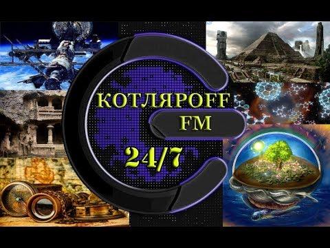 КОТЛЯРОFF FM. (30. 04. 2018 ) НЛО на фоне Луны. Вячеслав Котляров.