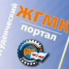 Студенческий портал ЖГМК