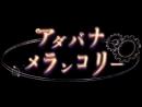 アダバナメランコリー鏡音リン・レン_feat.音羽ねぅ