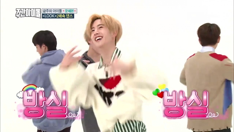 (Weekly Idol EP.346) Open first time! GOT7s NEW SONG LOOK 2x faster
