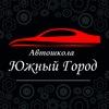 """АВТОШКОЛА """"Южный Город"""""""