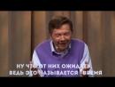 Экхарт Толле о прощении))