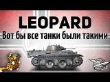 Amway921WOT  VK 16.02 Leopard - Вот бы все танки были такими, как Леопард