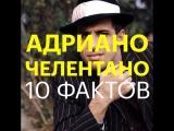 10 фактов об Адриано Челентано