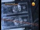 Тонны фальшивых долларов. Экстренный вызов 112. РЕН ТВ