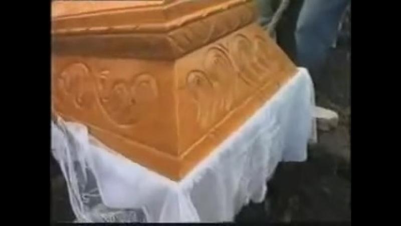 Гроб ебнулся