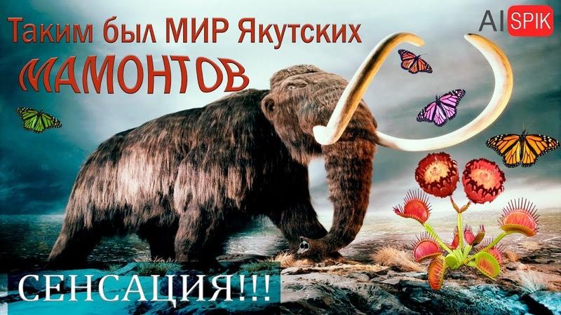 Таким был МИР Якутских МАМОНТОВ.СЕНСАЦИЯ AISPIK aispik айспик