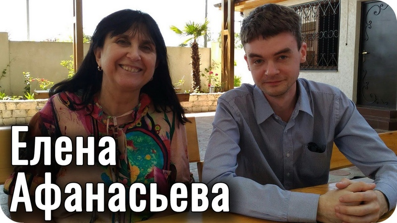 Елена Константиновна Афанасьева. ЭИИ Достоевский Соционика