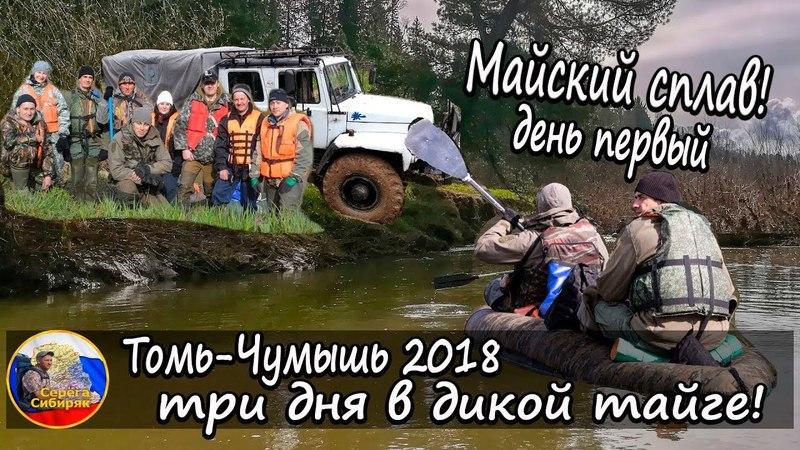 Майский сплав 🚣 Томь Чумыш 2018 или три дня в дикой тайге 🌲🌥🌳День первый