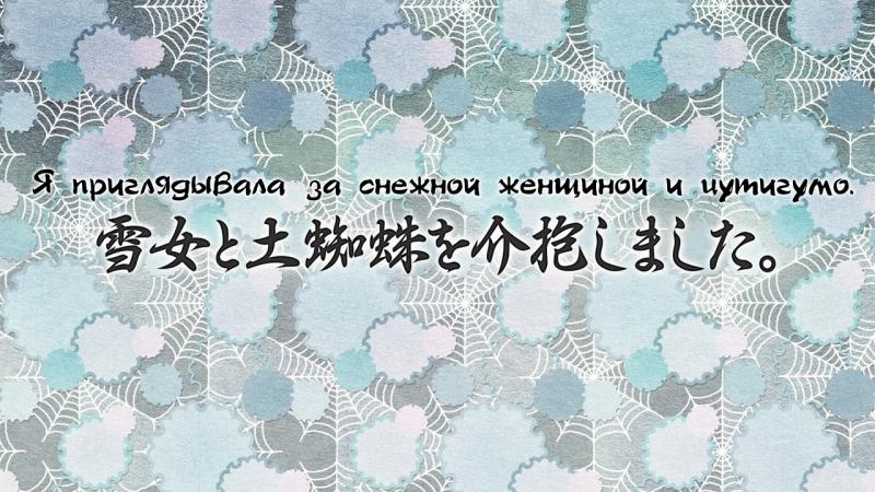 [субтитры | 4] Kakuriyo no Yadomeshi / Угощения потустороннего мира | 4 серия русские субтитры | SovetRomantica