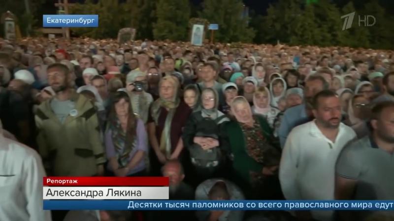 В Екатеринбурге сто тысяч верующих совершили крестный ход в память о семье Роман
