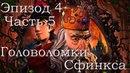 King's Quest Эпизод 4 Часть 5 Головоломки Сфинкса