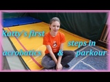 Первые шаги Кати в паркуре и акробатике
