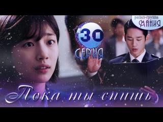 [Mania] 30/32 [720] Пока ты спишь / While you were sleeping