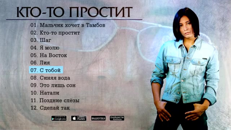 Мурат Насыров - Кто-то простит Альбом 1997