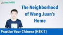 The Neighborhood of Wang Juan's Home |Chinese Listening Practice (HSK1)