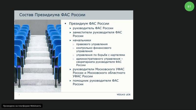 Ведомственная апелляция ФАС России практические аспекты административного обжалования