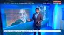 Новости на Россия 24 • Дресс-код для законодателей в шлепках и шортах в парламент Петербурга не пустят