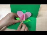 3D открытка «Цветочное сердце» к 8 марта