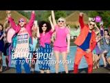 RU.TV БАНД'ЭРОС - Не То Что Вы Подумали