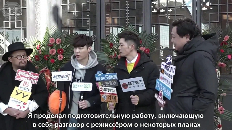 [РУСС. САБ] 180112 EXO Lay Yixing @ The Golden Eyes Blessing Ceremony Interview CUT