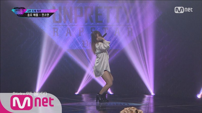 [UNPRETTY RAPSTAR3] 'Is So Yeon 19?' Jeon So Yeon @Track 4 Solo Battle 20160826 EP.05
